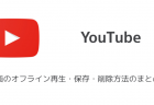 【YouTube Premium】動画のオフライン再生・保存・削除方法のまとめ
