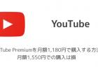 【iPhone】YouTube Premiumを月額1,180円で購入する方法 月額1,550円での購入は損