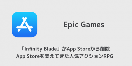 【iPhone】「Infinity Blade」がApp Storeから削除  App Storeを支えてきた人気アクションRPG