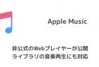 【Apple Music】非公式のWebプレイヤーが公開 ライブラリの音楽再生にも対応