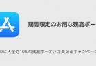 【iPhone】Apple IDに入金で10%の残高ボーナスが貰えるキャンペーンが実施
