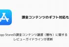【iPhone&iPad】アプリセール情報 – 2018年12月20日版
