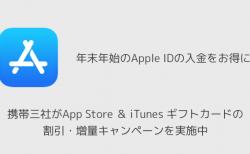 【iPhone】携帯三社がApp Store & iTunes ギフトカードの割引・増量キャンペーンを実施中