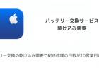 【iPhone】IMEIでネットワーク利用制限を一括で確認できる「ネットワーク利用制限チェッカー」