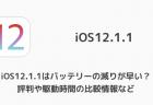 【iPhone】iOS12.1.1はバッテリーの減りが早い?評判や駆動時間の比較情報など