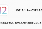 【iPhone】電源の反応が遅い、長押ししないと起動しない不具合がiOS12.1.1〜iOS12.1.2で報告