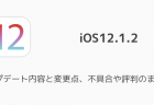 【iOS12.1.2】アップデート内容と変更点、不具合や評判のまとめ