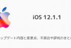 【iOS12.1.1】アップデート内容と変更点、不具合や評判のまとめ