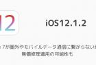 【iOS12.1.2】IIJmioがiOS12.1.2の動作確認結果を発表 モバイルデータ通信の不具合は確認できず