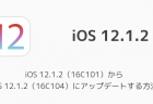 【iPhone】iOS12.1.2のモバイルデータ通信の不具合が海外で報告 日本国内では過剰な心配は不要?