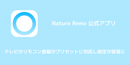 【Nature Remo】テレビのリモコン登録がプリセットに対応し設定が容易に