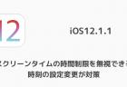 【iPhone】iOS12.1.1でスクリーンタイムの時間制限を無視できる時刻の設定変更が対策
