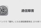 【iPhone】ソフトバンクで「圏外」になる通信障害発生 2018年12月6日