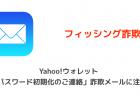 【注意喚起】Yahoo!ウォレット「パスワード初期化のご連絡」詐欺メールに注意