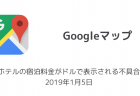 【Googleマップ】「バス停が消えた」との声相次ぐ 地図情報変更による影響の対策方法について