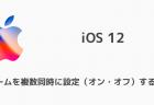 【iPhone】アラームを複数同時に設定(オン・オフ)する方法