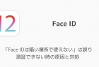 【iPhone&iPad】アプリセール情報 – 2019年1月8日版