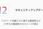 【LINE Pay】Payトクキャンペーンが1月25日から実施 支払い額の20%が後日還元