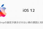 【iPhone】AirDropの設定が表示されない時の原因と対処法 iOS12対応版