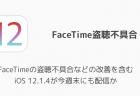 【iPhone】ボイスメモのバックグラウンド再生はiOS 12で対応済み