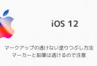 【iPhone&iPad】アプリセール情報 – 2019年1月26日版