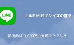 【LINEポイント】LINE MUSICクイズの答え 配信曲は何万曲を超えた?など
