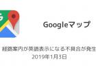 【Googleマップ】飲食店のランチやディナーの待ち時間の目安が確認できる