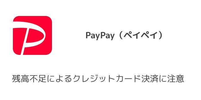 【PayPay(ペイペイ)】残高不足によるクレジットカード決済に注意