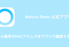 【Nature Remo】テレビのリモコン登録がプリセットに対応し設定が容易に