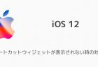 【iPhone】ショートカットのウィジェットが表示されない時の対処法