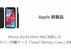 【新製品】iPhone XS/XS MAX/XRに対応したバッテリー内蔵ケース「Smart Battery Case」が発売