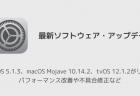 【iOS12.1.3】アップデート内容と変更点、不具合や評判のまとめ