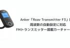 【新製品】Anker「Roav Transmitter F3」発売 周波数の自動設定対応FMトランスミッター搭載カーチャージャー