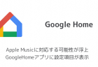 【Google Home】「Wi-Fiネットワークが見つかりません」と再生された時の対処法