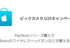 【iPhone&iPad】アプリセール情報 – 2019年2月25日版
