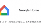 【Google Home】ルーティンで「アシスタントによる操作」の順番を変更する方法