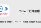 【iPhone】緊急速報(地震・Jアラート)の履歴を確認する方法