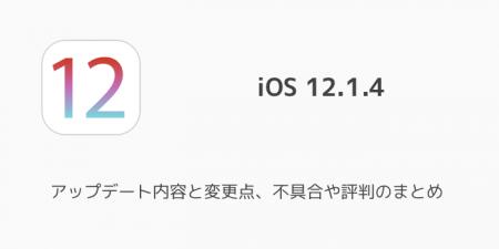 【iOS12.1.4】アップデート内容と変更点、不具合や評判のまとめ