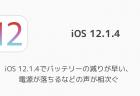 【iPhone】iOS 12.1.4でバッテリーの減りが早い、電源が落ちるなどの声が相次ぐ