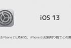 【iPhone】iOS 13の新機能や既存アプリの改修内容の一部がリーク ダークモードやスリープモードなど