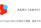 【メルペイ】iPhoneとApple Watchの両方で登録・設定する方法