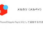 【メルペイ】iPhoneのApple PayにiDとして追加する方法
