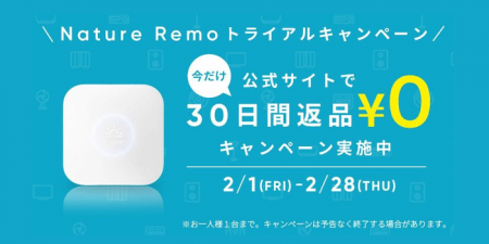 Nature Remo miniを無料で試すことができるトライアルキャンペーンが実施