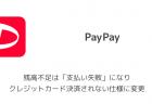 【PayPay】話題の青バッジが表示される条件は?決済上限額が25万円に増加する新制度