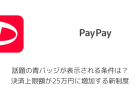 【iPhone&iPad】アプリセール情報 – 2019年2月12日版