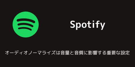 【Spotify】オーディオノーマライズは音量と音質に影響する重要な設定