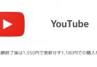 【YouTube Premium】無料体験終了後は1,550円で更新せず1,180円での購入がお得
