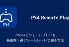 【PS4】iPhoneなどiOS端末がリモートプレイに対応