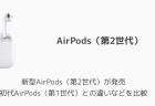 【iPhone&iPad】アプリセール情報 – 2019年3月20日版