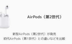 【Apple】新型AirPods(第2世代)が発売 初代AirPods(第1世代)との違いなどを比較